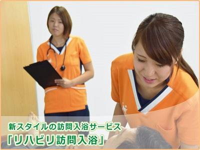 紹予|初任者研修修了~時給1320円|訪問入浴介護職|京都二条