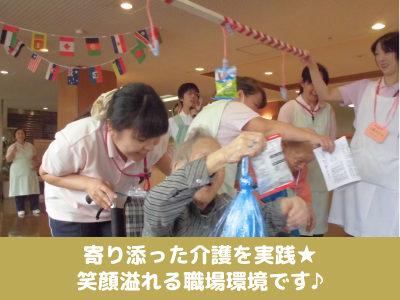 老健施設の正社員|24h356日対応可の託児所有|西山天王山駅近