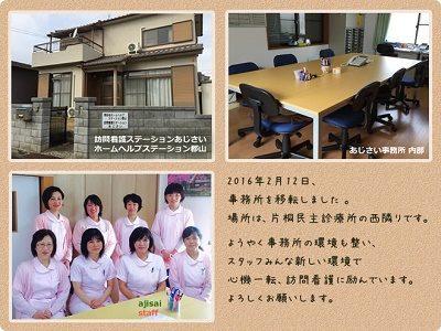 《奈良》週2日、1日4h~☆デイサービスの看護師