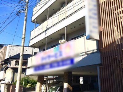 介護系資格あれば高時給グループホーム介護ヘルパー|阪神西宮駅近