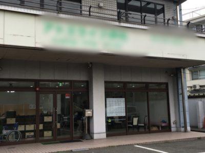 《伊丹/稲野》時給1350円♫ デイケア×介護福祉士☆